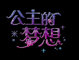 公主的夢想藝術字字體設計