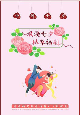 中國傳統文化七夕節海報