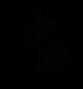 中國藝術字黑色古風古典字體設計