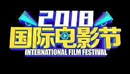 国际电影节艺术字字体设计立体字