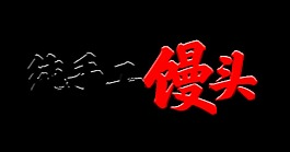 純手工饅頭藝術字字體設計