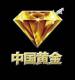 中國黃金大氣立體藝術字設計金色鉆石