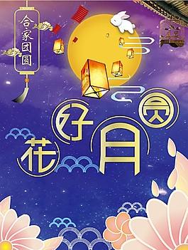 花好月圓節日海報