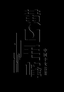黃山毛峰十大名茶藝術字設計茶葉