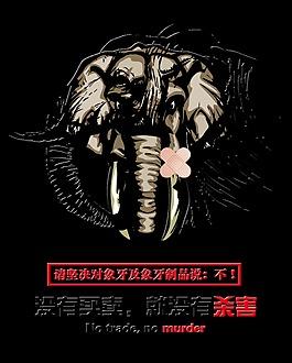 拒绝象牙制品拒绝杀害艺术字设计