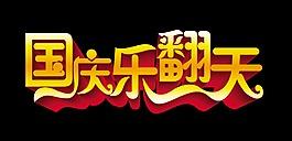 國慶樂翻天藝術字促銷字體設計