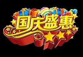 国庆盛惠五星礼物艺术字促销设计