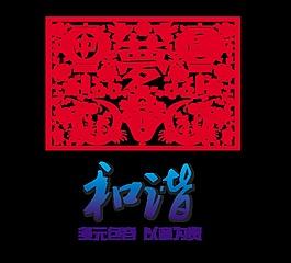 中国梦和谐包容艺术字设计