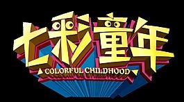 七彩童年藝術字設計字體設計兒童節