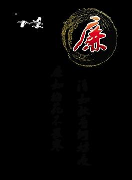 廉政清廉廉潔黨建藝術字設計中國風