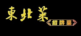 东北菜招牌菜饭店菜馆艺术字设计