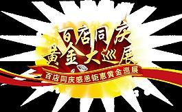 百店同慶黃金大巡展珠寶促銷宣傳藝術字