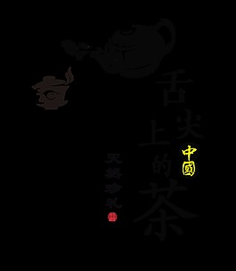舌尖上的中国茶叶天然珍礼艺术字设计