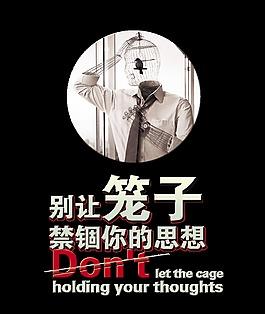 别让笼子禁锢你的思想艺术字设计
