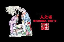 老吾老以及人之老傳統文化中國風藝術字