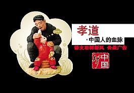 孝道中國人的血脈中國風藝術字設計孝順孝敬