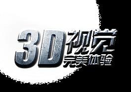 3D視覺立體視覺效果宣傳促銷藝術字設計