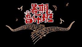 暑期音樂班培訓班宣傳藝術字設計