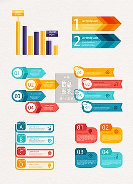 信息數據PPT圖表設計元素