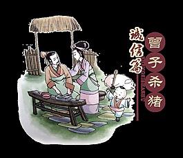 曾子杀猪诚信守诺中国风艺术字设计