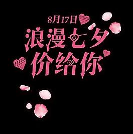 浪漫七夕情人节价给你宣传促销艺术字设计