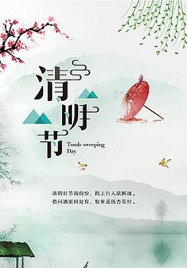 古典中式清明节节日海报素材