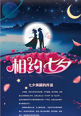七夕浪漫節日展板