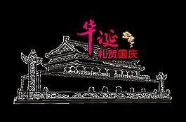 禮賀國慶華誕天安門中國風藝術字設計