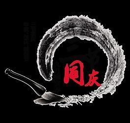 九月三節同慶中秋國慶教師節藝術字宣傳促銷