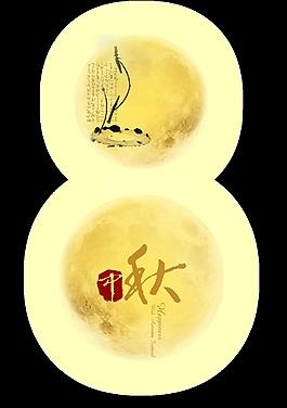 中秋节月亮月球中国风古风古典艺术字