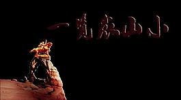 一覽眾山小中國風藝術字設計