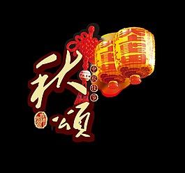 秋颂中秋节艺术字设计节日快乐