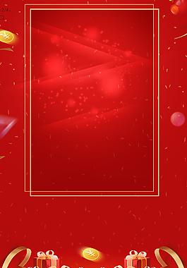 盛大開業紅色促銷海報背景