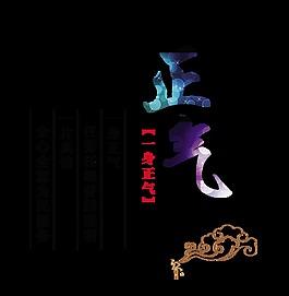 一身正气党建廉政艺术字设计中国风