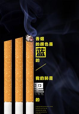 煙霧香煙公益海報
