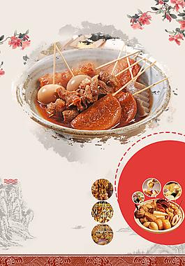 中國風美食餐飲背景