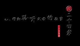 新二十四孝之八藝術字中國風字體設計