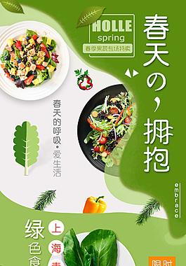綠色小清新食品類手機端模板