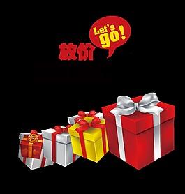 放價宣傳促銷送禮物藝術字設計
