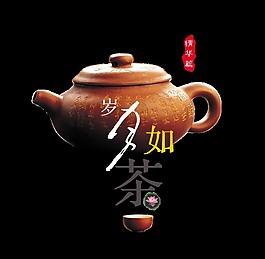 岁月如茶品味人生精华篇艺术字中国风