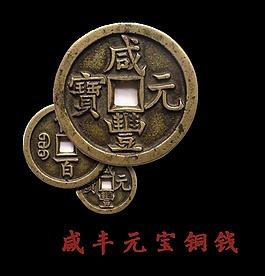 咸丰元宝铜钱艺术字设计中国风古典古风历史