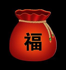 福字福袋福氣福運藝術字設計