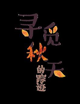 尋覓秋天的蹤跡藝術字