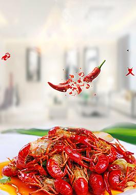 创意香辣小龙虾餐饮背景