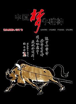 中国梦牛精神艺术字设计