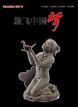 放飛中國夢中國風藝術字大國發展