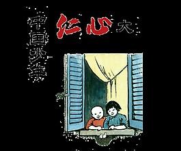 中國少年仁心大藝術字設計中國風