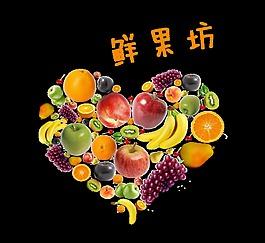 鮮果坊新鮮水果藝術字設計