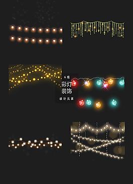 唯美彩燈燈泡裝飾矢量設計元素