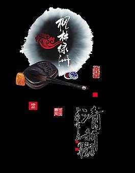 清新绿洲艺术字中国风古风png